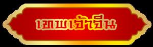 ป้ายเทพเจ้าจีน